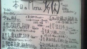 本日のメニュー【2017/9/7】